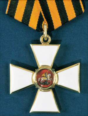 Russian Order of St George medal